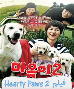 Hearty Paws 2 poster