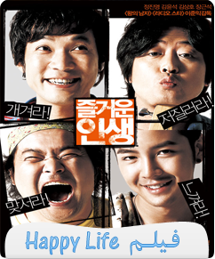 The Happy Life poster