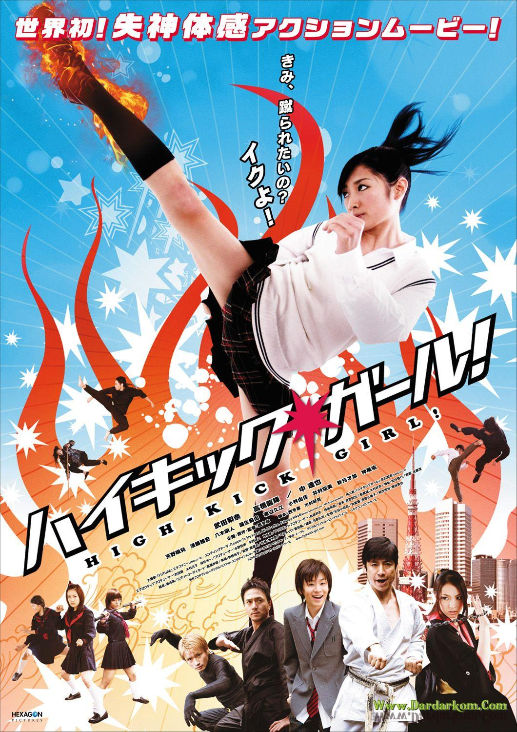 فيلم High Kick Girl