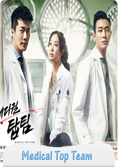 مسلسل Medical Top Team الحلقة 18